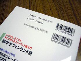 新旧ISBN